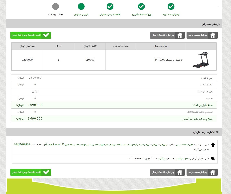 ثبت و پرداخت سفارش