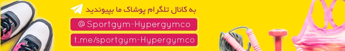 تلگرام پوشاک و کتونی ورزشی