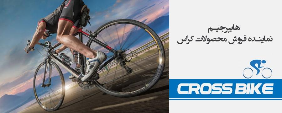 دوچرخه کراس